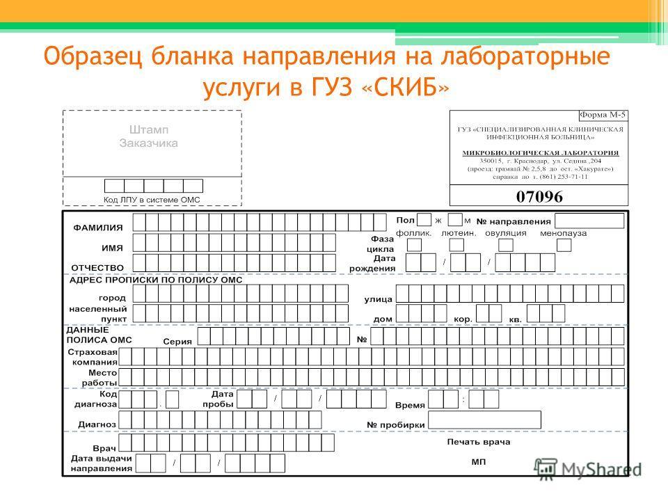 Образец бланка направления на лабораторные услуги в ГУЗ «СКИБ»