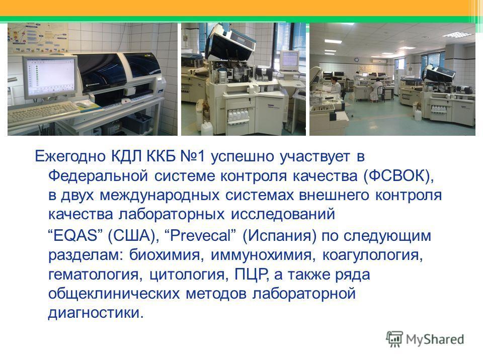 Ежегодно КДЛ ККБ 1 успешно участвует в Федеральной системе контроля качества (ФСВОК), в двух международных системах внешнего контроля качества лабораторных исследований EQAS (США), Prevecal (Испания) по следующим разделам: биохимия, иммунохимия, коаг