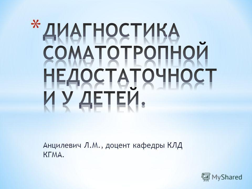 Анцилевич Л.М., доцент кафедры КЛД КГМА.