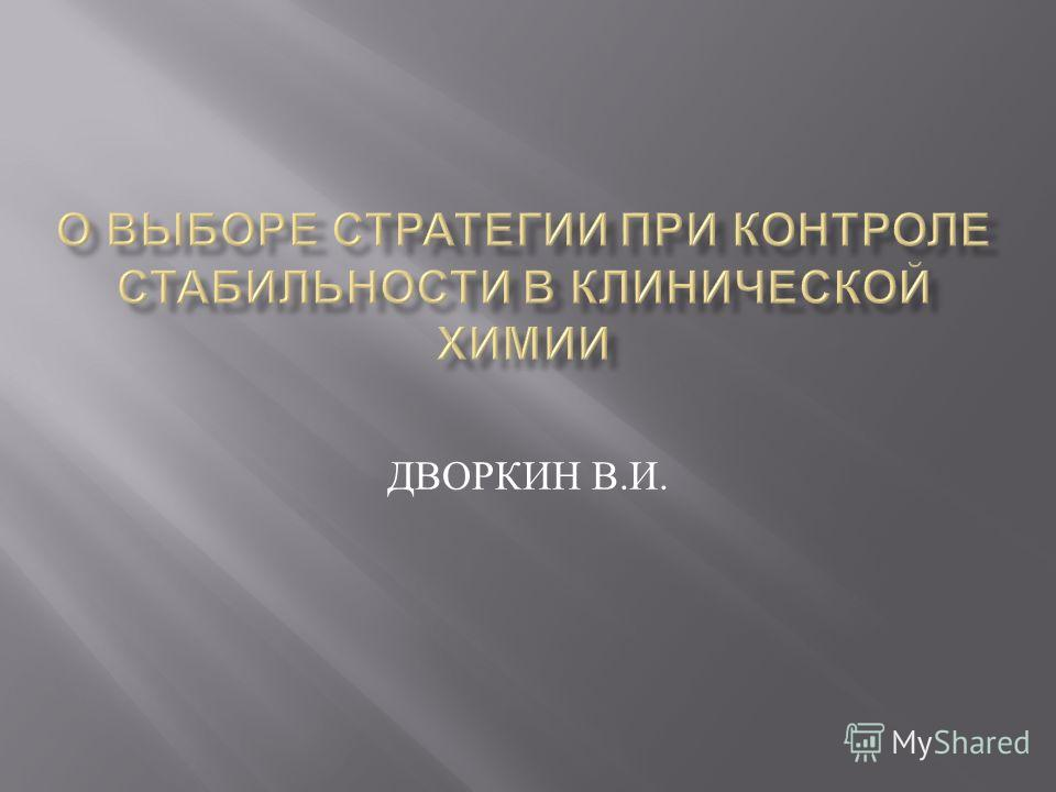 ДВОРКИН В. И.