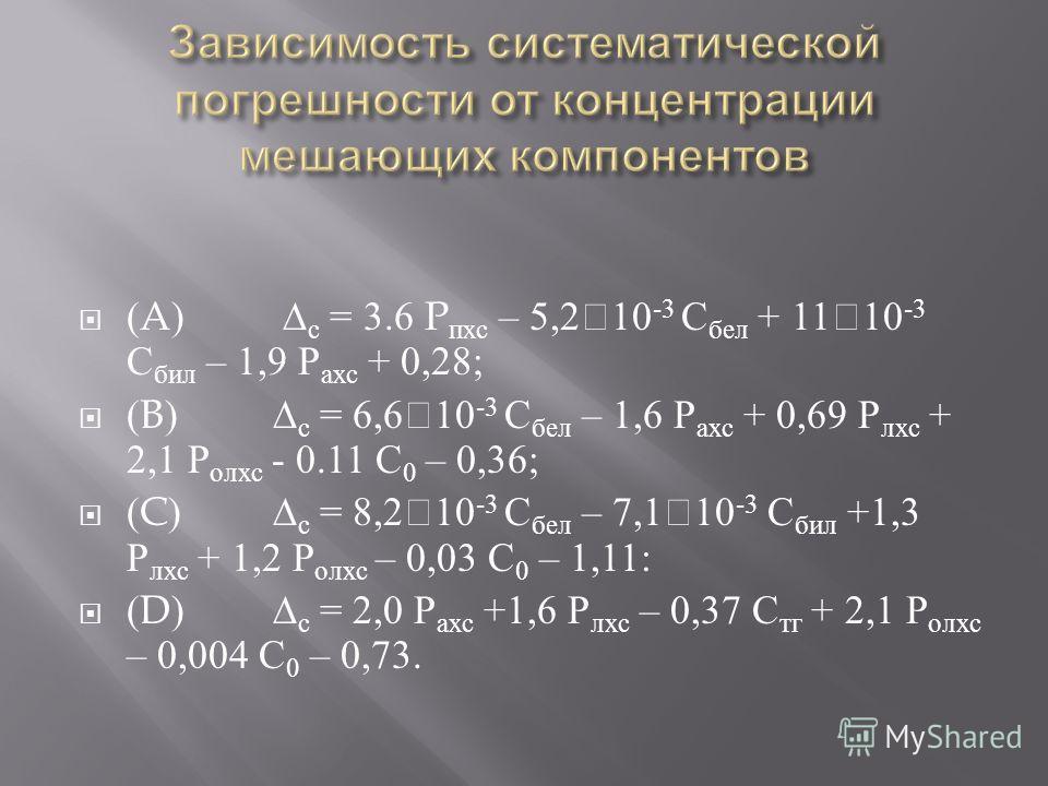 (A) с = 3.6 P пхс – 5,2 10 -3 С бел + 11 10 -3 С бил – 1,9 Р ахс + 0,28; (B) с = 6,6 10 -3 С бел – 1,6 Р ахс + 0,69 Р лхс + 2,1 Р олхс - 0.11 С 0 – 0,36; (C) с = 8,2 10 -3 С бел – 7,1 10 -3 С бил +1,3 Р лхс + 1,2 Р олхс – 0,03 С 0 – 1,11: (D) с = 2,0