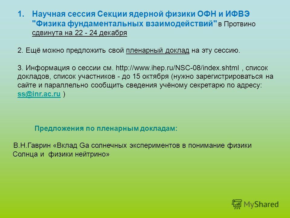 1.Научная сессия Секции ядерной физики ОФН и ИФВЭ