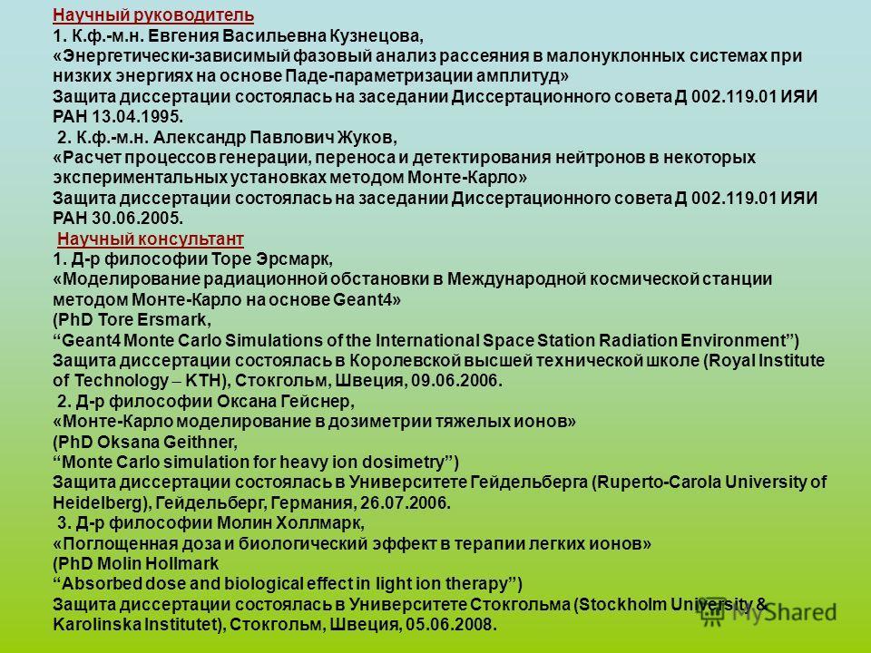 Научный руководитель 1. К.ф.-м.н. Евгения Васильевна Кузнецова, «Энергетически-зависимый фазовый анализ рассеяния в малонуклонных системах при низких энергиях на основе Паде-параметризации амплитуд» Защита диссертации состоялась на заседании Диссерта