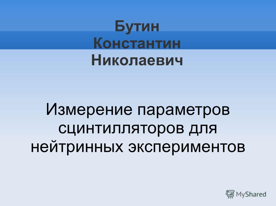 Бутин Константин Николаевич Измерение параметров сцинтилляторов для нейтринных экспериментов