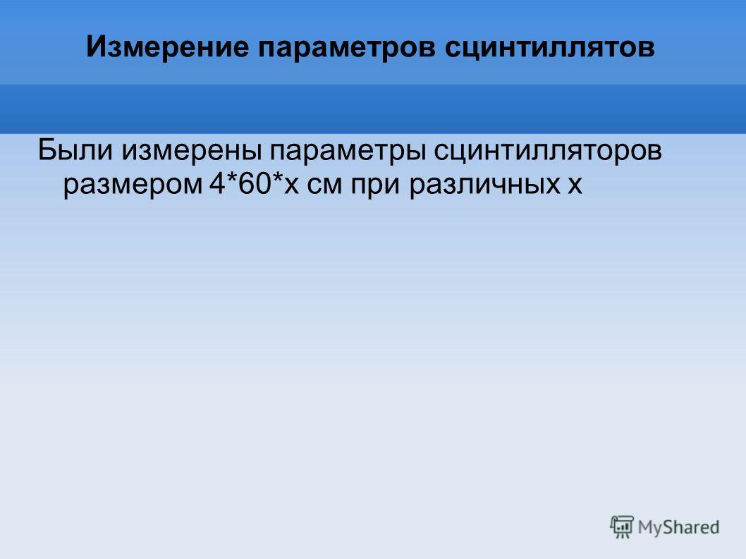 Были измерены параметры сцинтилляторов размером 4*60*x см при различных x
