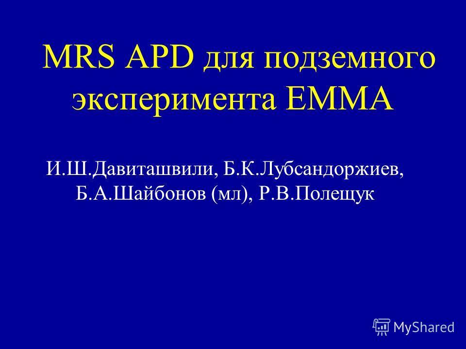 MRS APD для подземного эксперимента EMMA И.Ш.Давиташвили, Б.К.Лубсандоржиев, Б.А.Шайбонов (мл), Р.В.Полещук