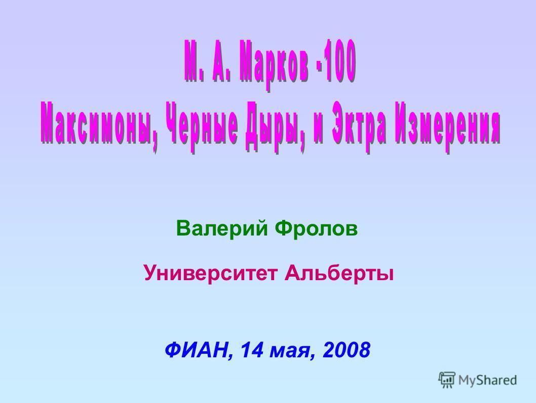 Валерий Фролов ФИАН, 14 мая, 2008 Университет Альберты