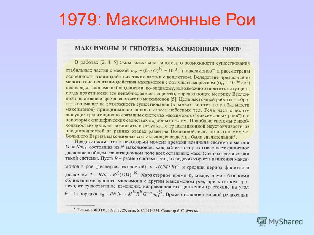 1979: Максимонные Рои