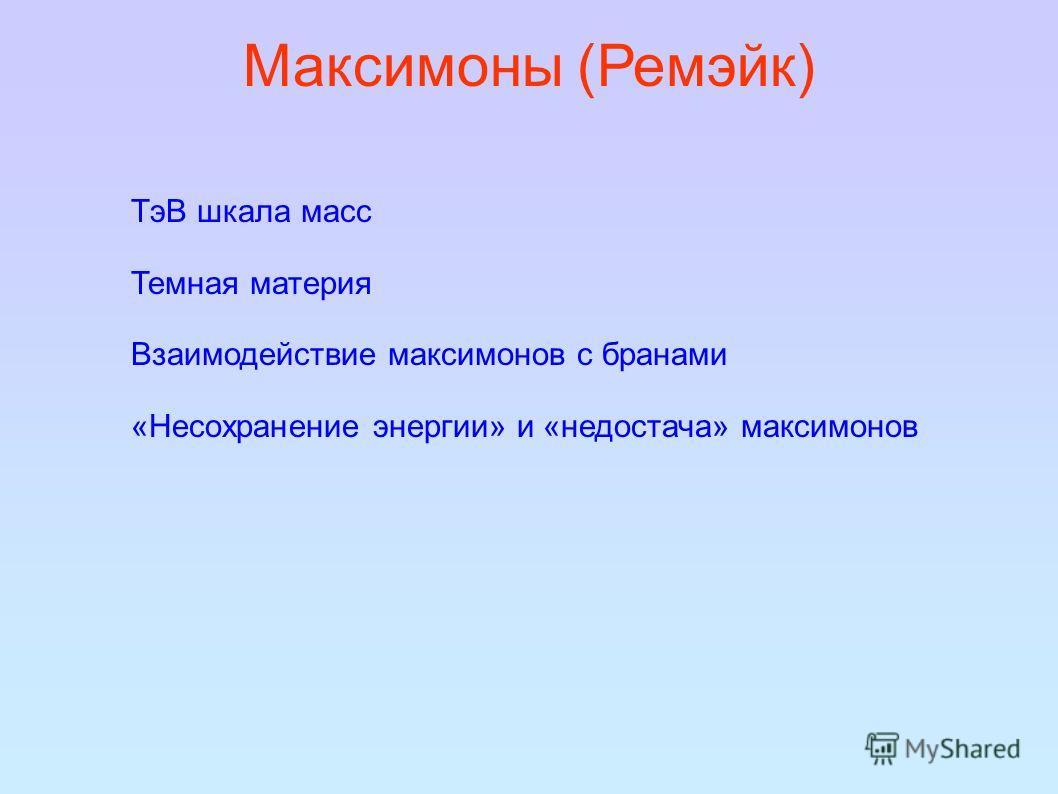 Максимоны (Ремэйк) ТэВ шкала масс Темная материя Взаимодействие максимонов с бранами «Несохранение энергии» и «недостача» максимонов