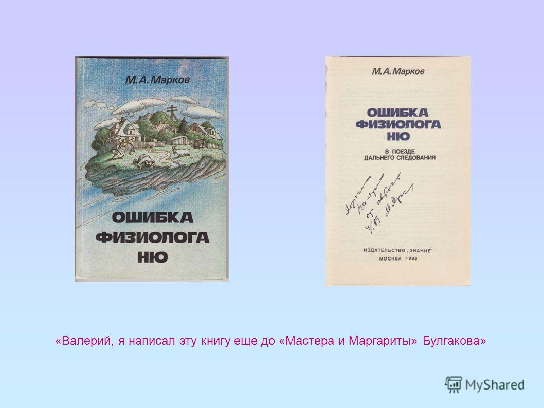 «Валерий, я написал эту книгу еще до «Мастера и Маргариты» Булгакова»