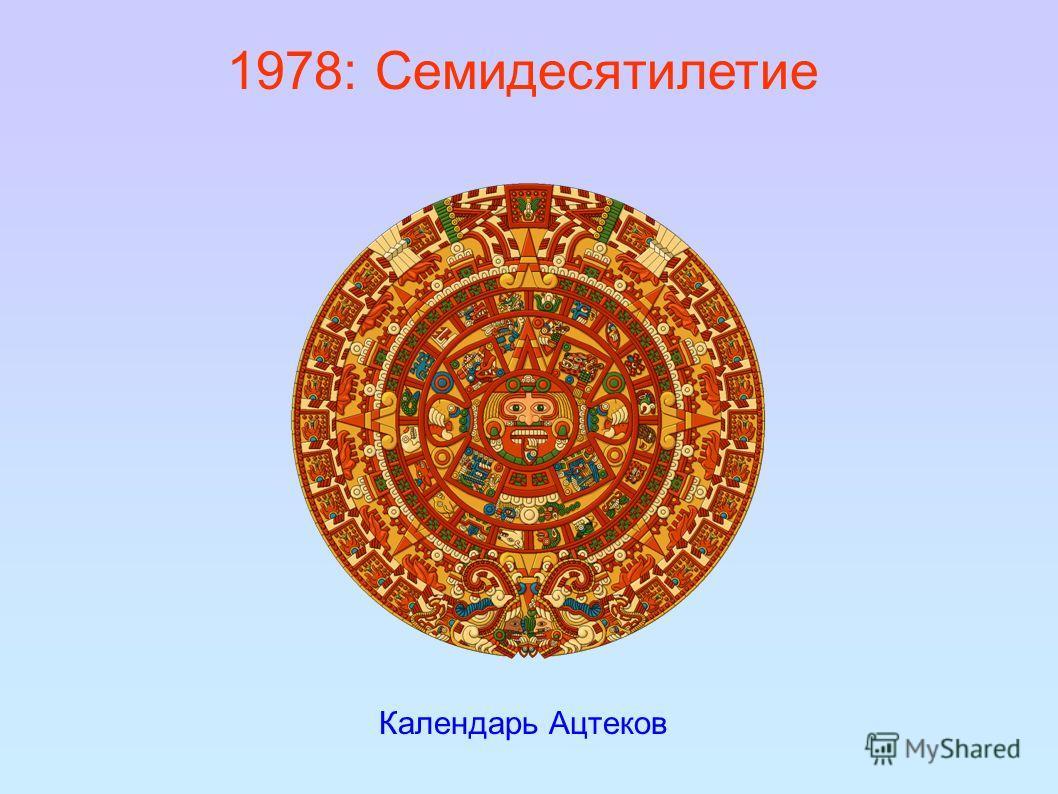 Календарь Ацтеков 1978: Семидесятилетие