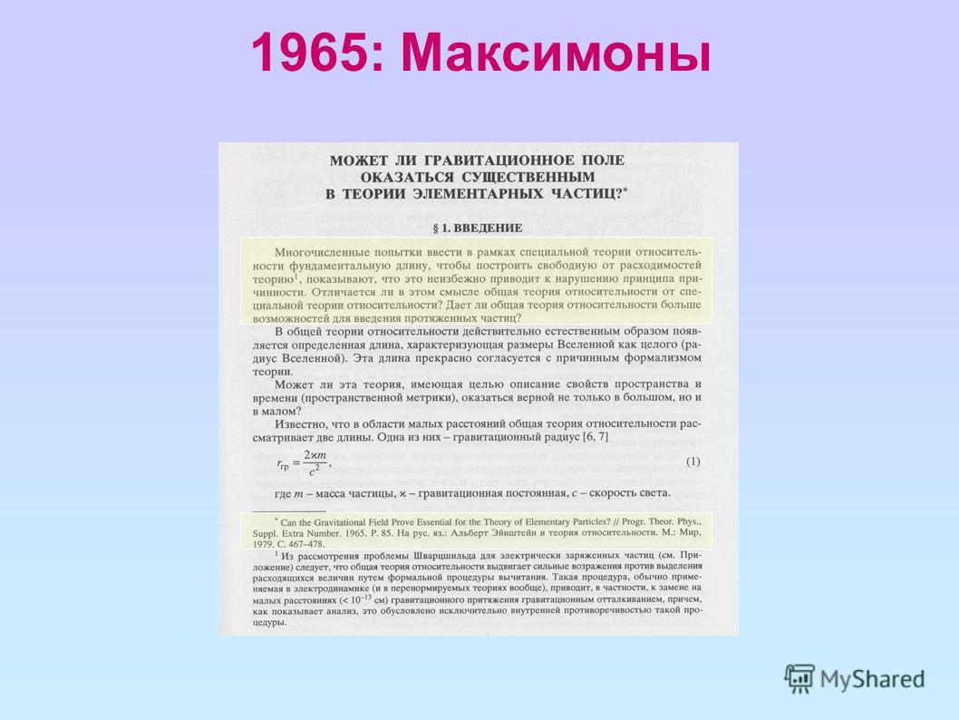 1965: Максимоны