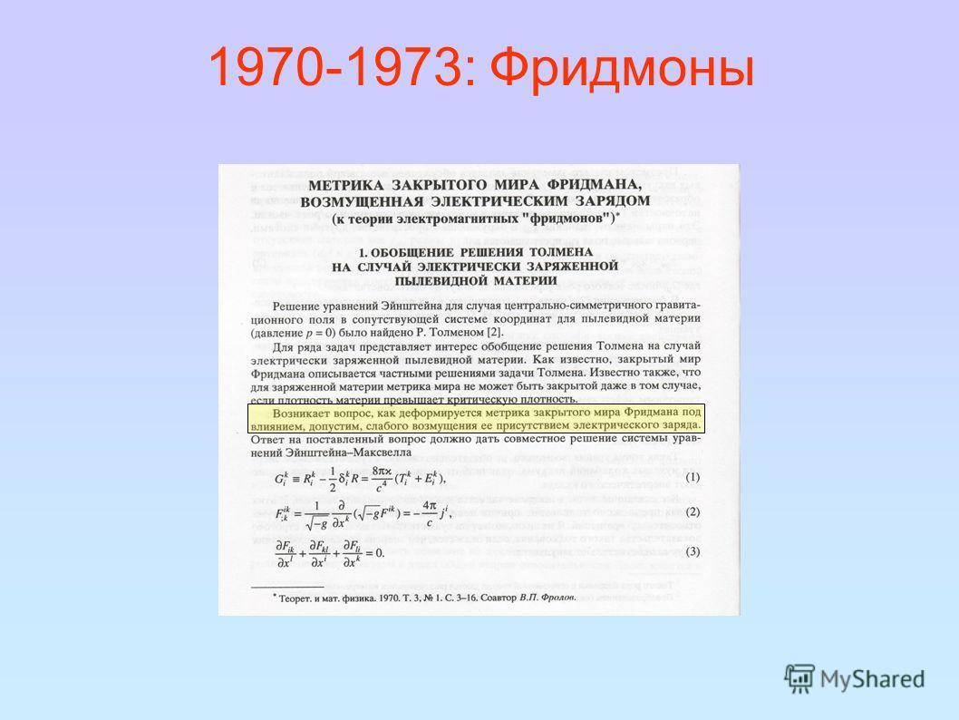 1970-1973: Фридмоны