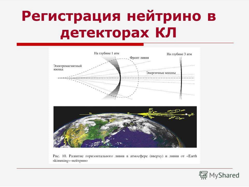 Регистрация нейтрино в детекторах КЛ