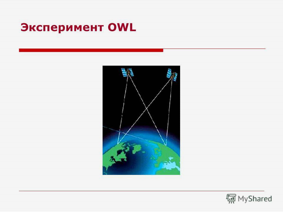 Эксперимент OWL