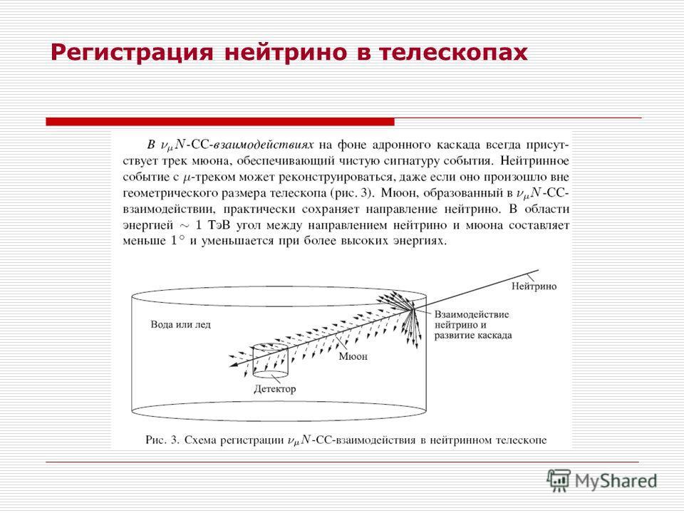 Регистрация нейтрино в телескопах