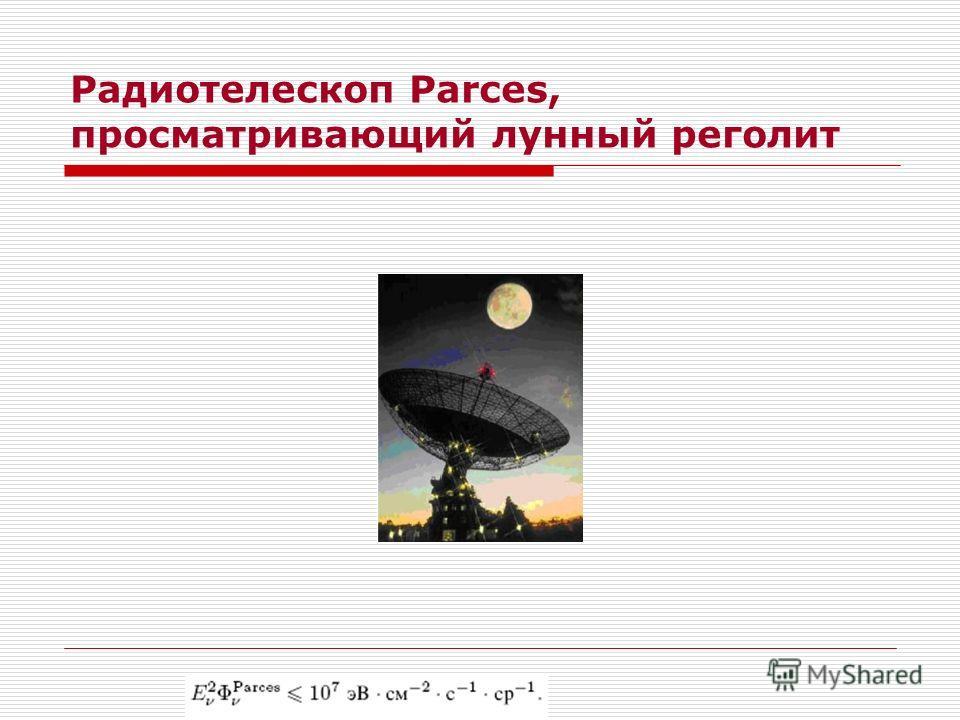 Радиотелескоп Parces, просматривающий лунный реголит