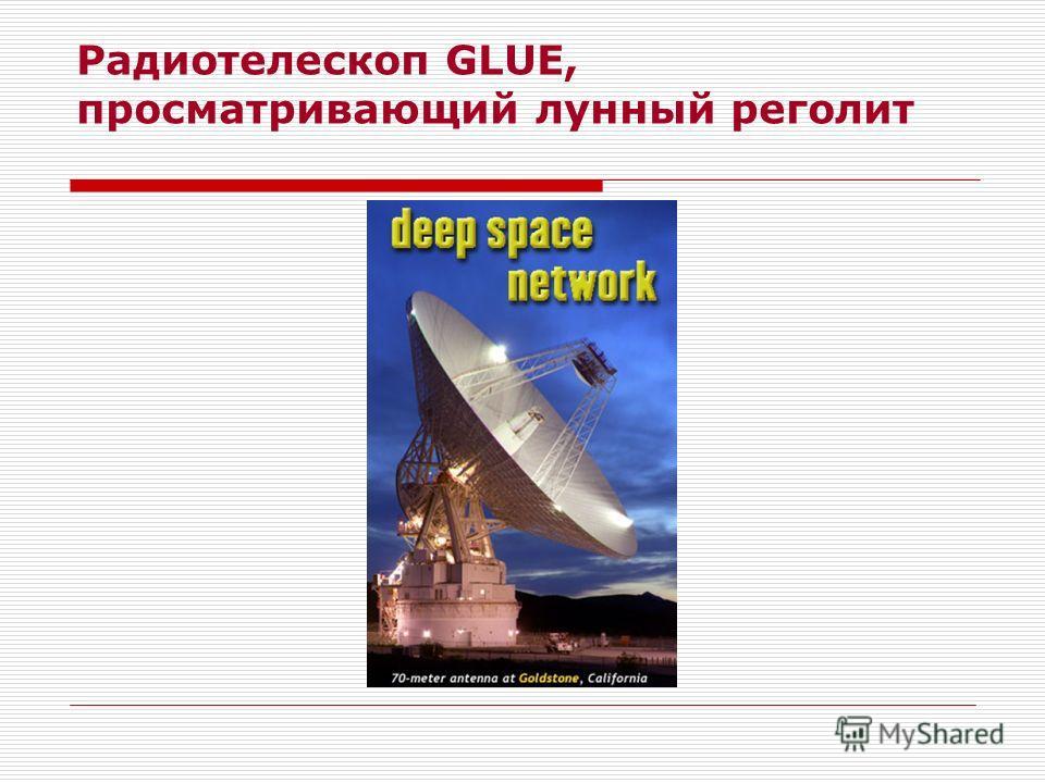 Радиотелескоп GLUE, просматривающий лунный реголит