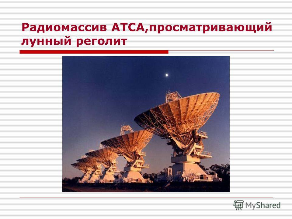 Радиомассив ATCA,просматривающий лунный реголит