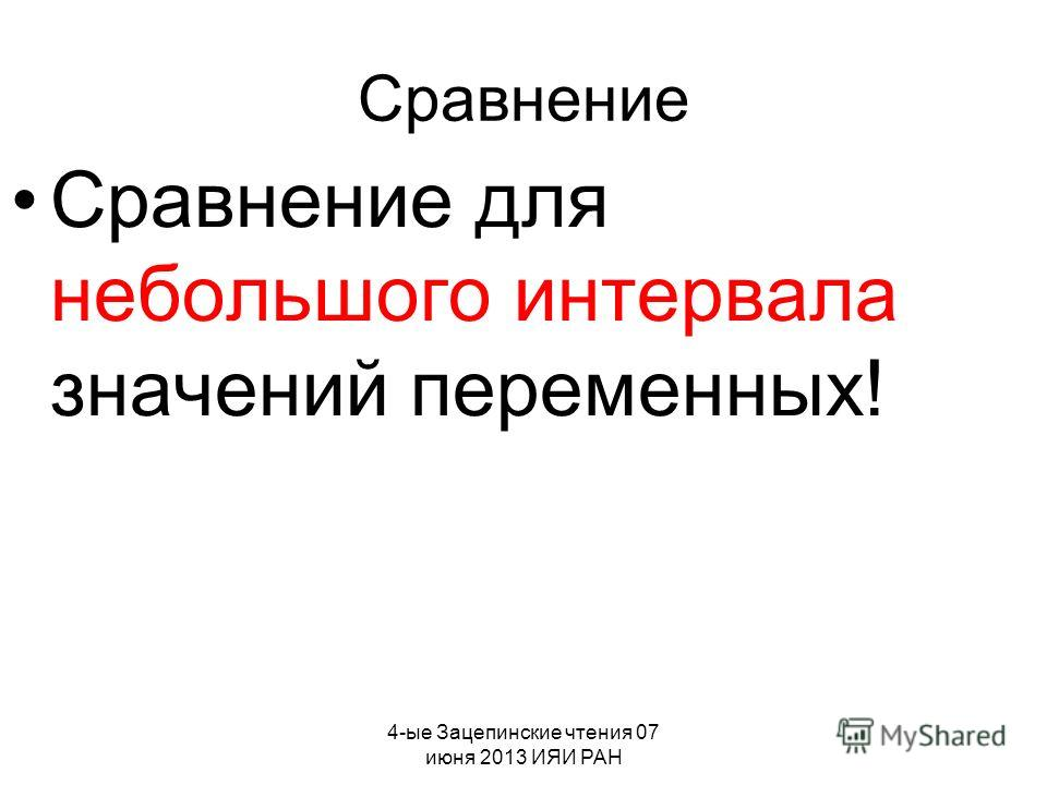 4-ые Зацепинские чтения 07 июня 2013 ИЯИ РАН Сравнение Сравнение для небольшого интервала значений переменных!