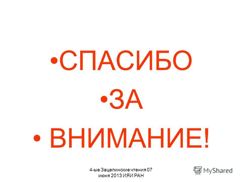 4-ые Зацепинские чтения 07 июня 2013 ИЯИ РАН СПАСИБО ЗА ВНИМАНИЕ!