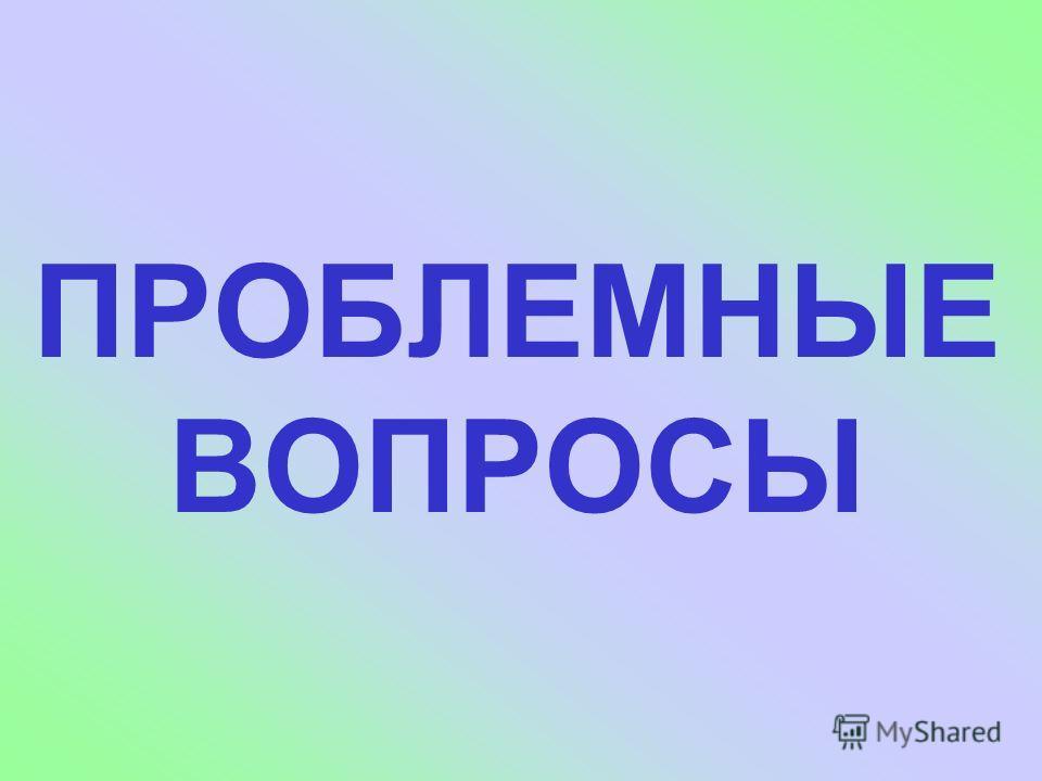 КОНТРОЛЬ ОПРОС