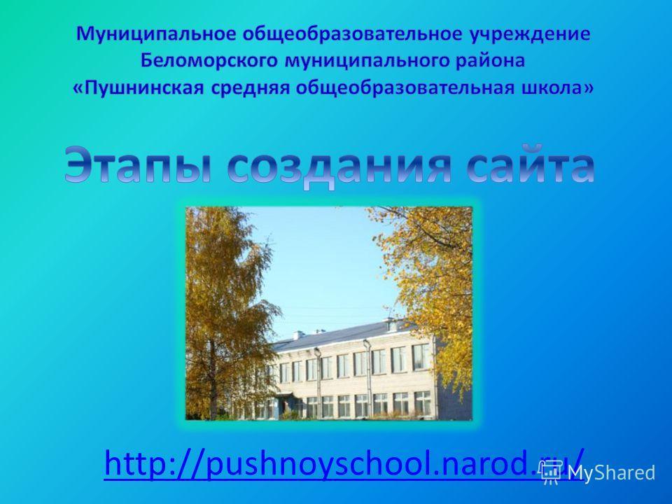 http://pushnoyschool.narod.ru/