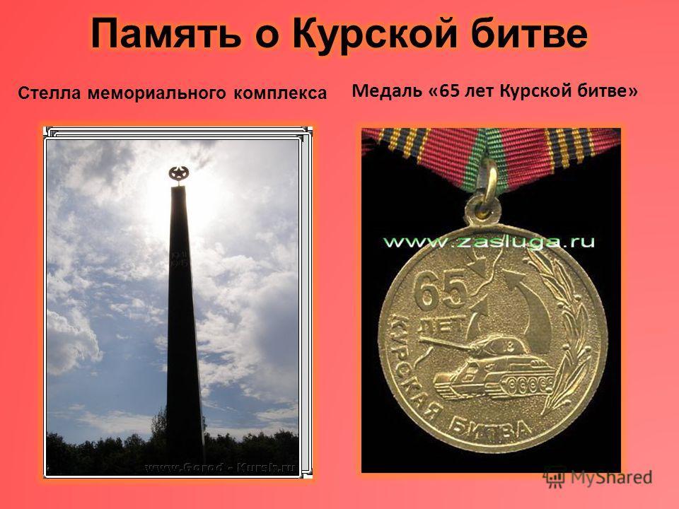 Стелла мемориального комплекса Медаль «65 лет Курской битве»