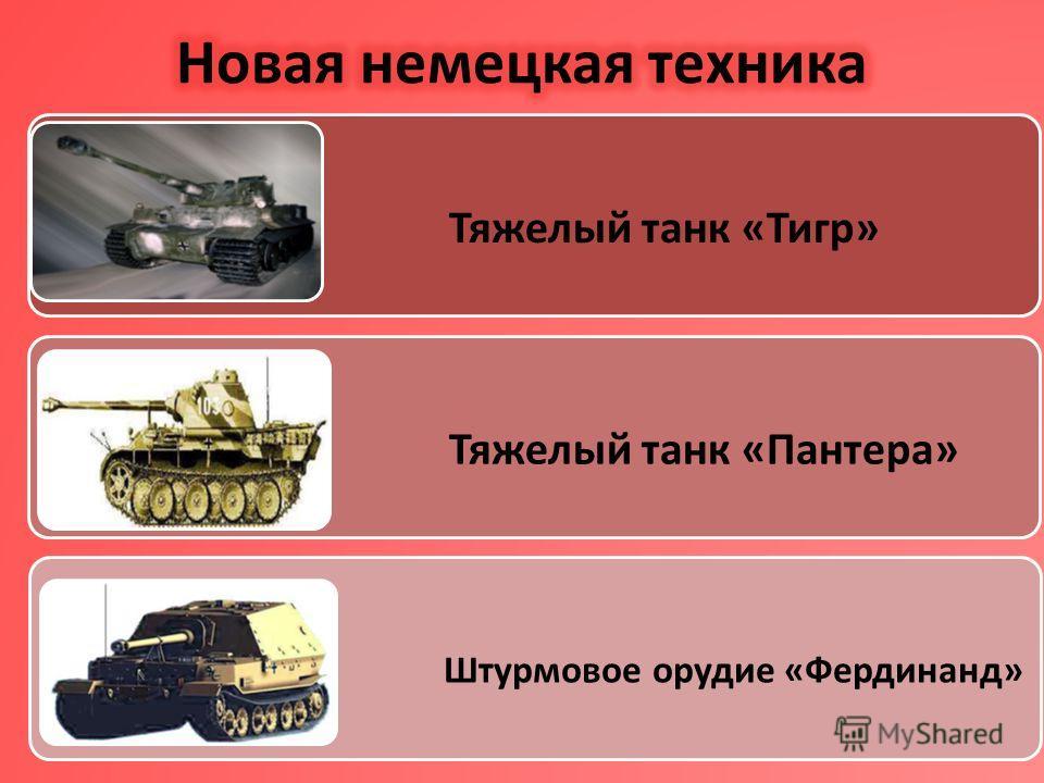 Тяжелый танк «Тигр» Тяжелый танк «Пантера» Штурмовое орудие «Фердинанд»
