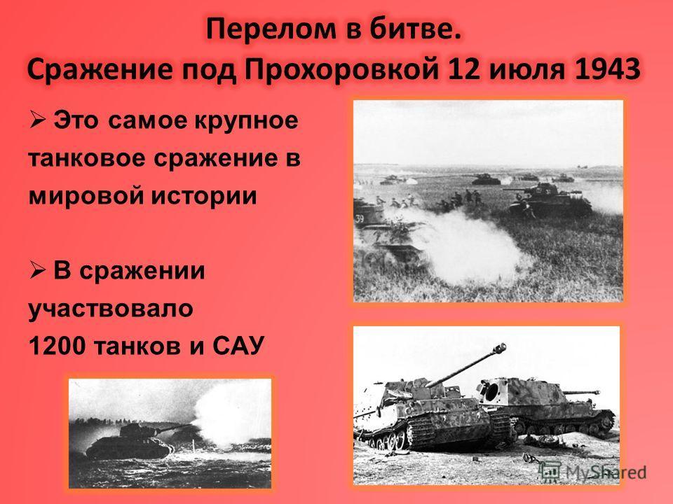 Это самое крупное танковое сражение в мировой истории В сражении участвовало 1200 танков и САУ