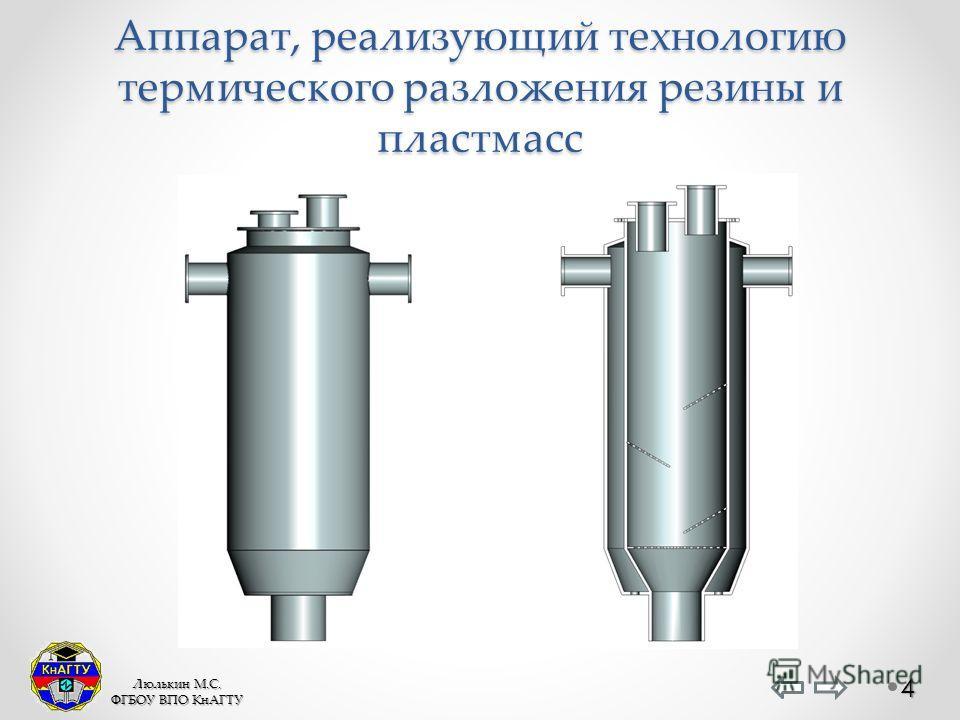 Аппарат, реализующий технологию термического разложения резины и пластмасс 4 Люлькин М.С. ФГБОУ ВПО КнАГТУ
