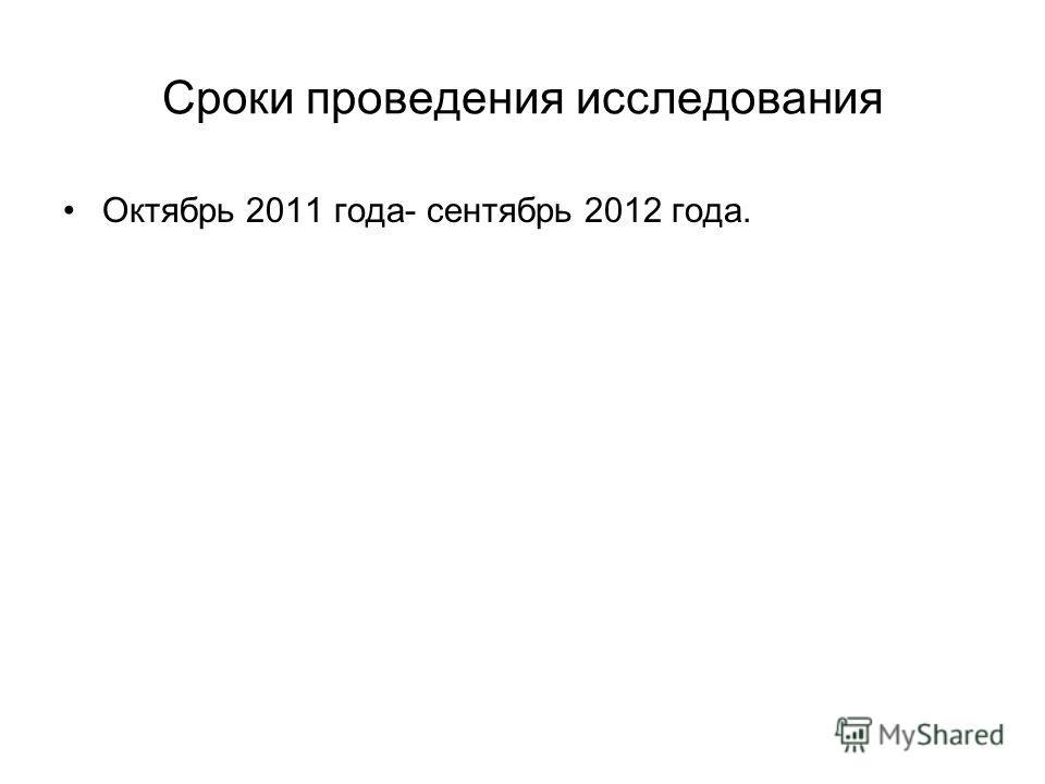 Сроки проведения исследования Октябрь 2011 года- сентябрь 2012 года.