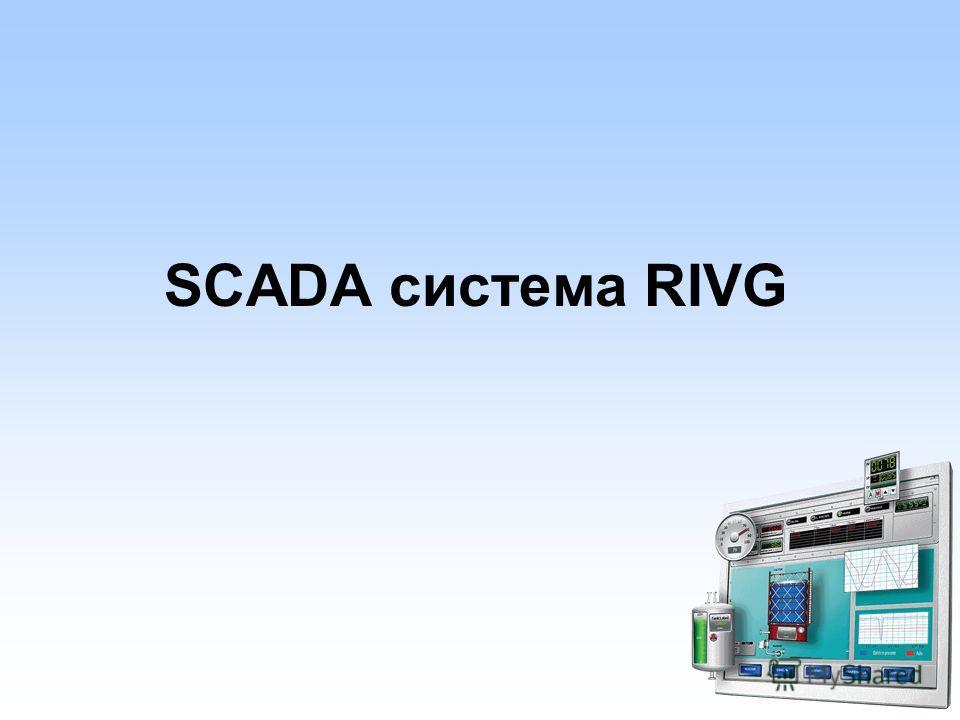SCADA система RIVG