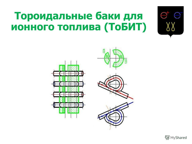 Тороидальные баки для ионного топлива (ТоБИТ)