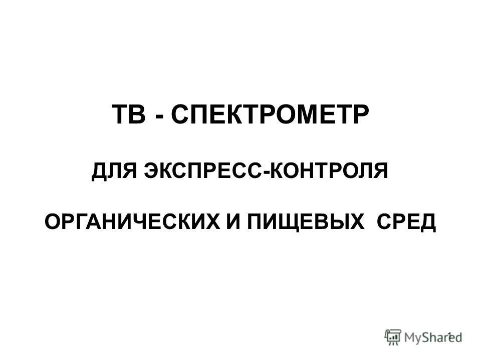 1 ТВ - СПЕКТРОМЕТР ДЛЯ ЭКСПРЕСС-КОНТРОЛЯ ОРГАНИЧЕСКИХ И ПИЩЕВЫХ СРЕД