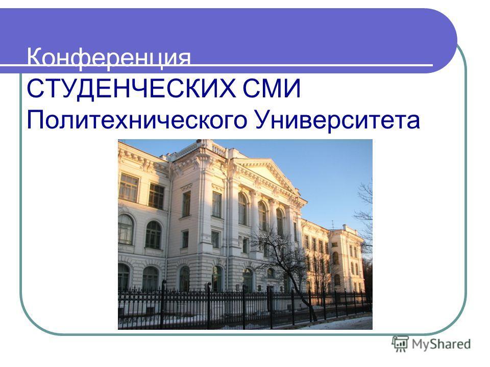 Конференция СТУДЕНЧЕСКИХ СМИ Политехнического Университета