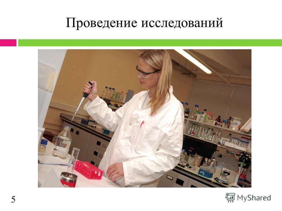 Проведение исследований 5