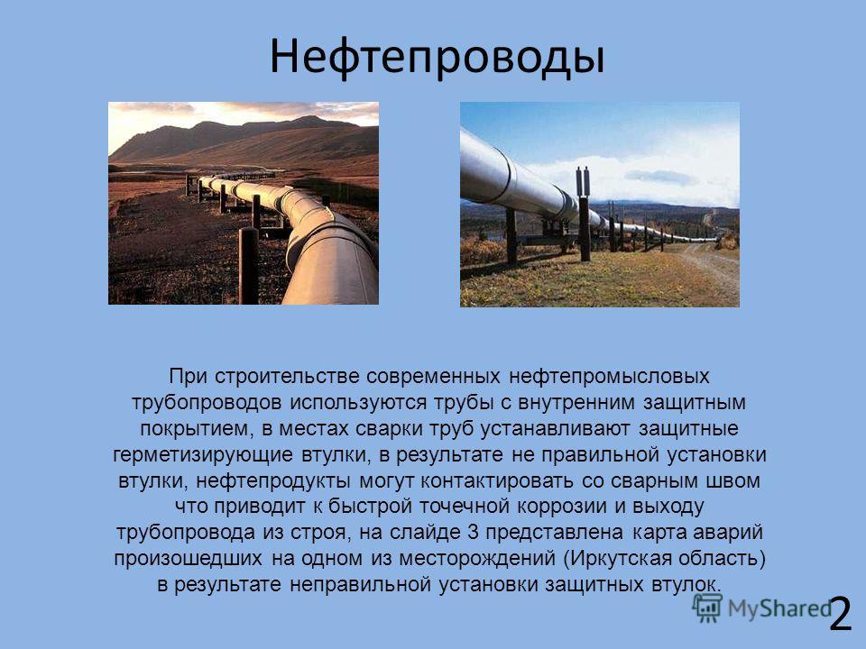 Нефтепроводы 2 При строительстве современных нефтепромысловых трубопроводов используются трубы с внутренним защитным покрытием, в местах сварки труб устанавливают защитные герметизирующие втулки, в результате не правильной установки втулки, нефтепрод