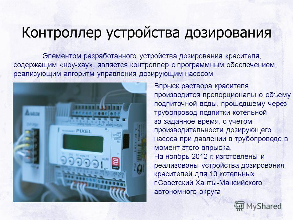 Контроллер устройства дозирования Элементом разработанного устройства дозирования красителя, содержащим «ноу-хау», является контроллер с программным обеспечением, реализующим алгоритм управления дозирующим насосом Впрыск раствора красителя производит