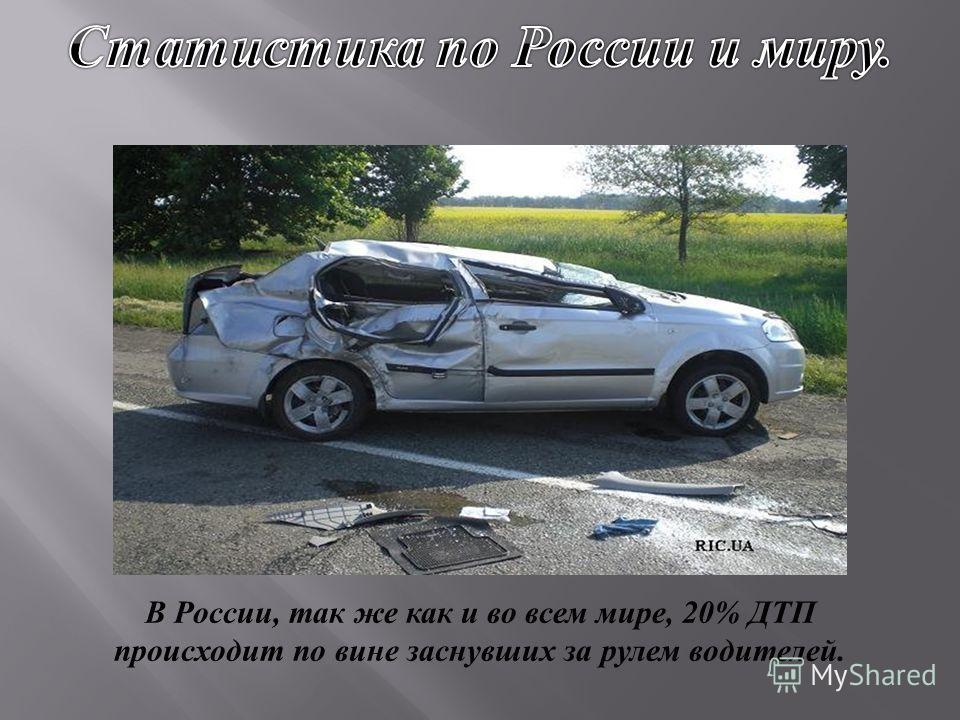 В России, так же как и во всем мире, 20% ДТП происходит по вине заснувших за рулем водителей.