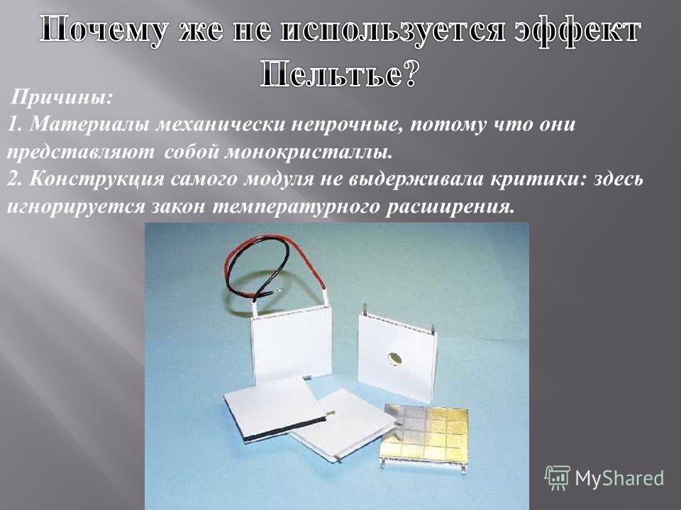 Причины: 1. Материалы механически непрочные, потому что они представляют собой монокристаллы. 2. Конструкция самого модуля не выдерживала критики: здесь игнорируется закон температурного расширения.
