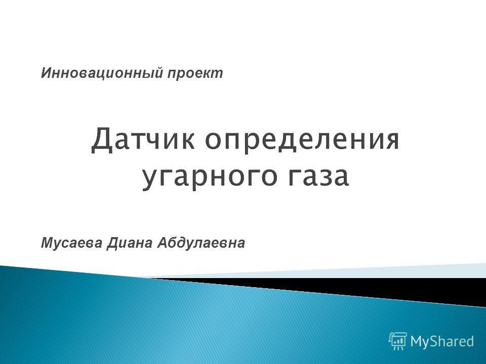 Инновационный проект Мусаева Диана Абдулаевна