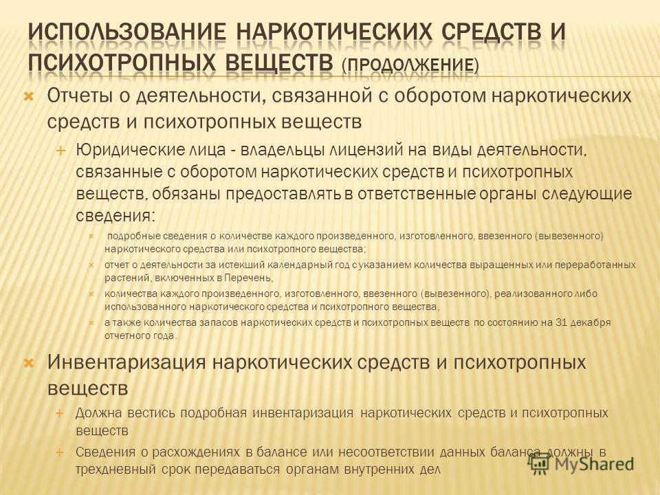Отчеты о деятельности, связанной с оборотом наркотических средств и психотропных веществ Юридические лица - владельцы лицензий на виды деятельности, связанные с оборотом наркотических средств и психотропных веществ, обязаны предоставлять в ответствен