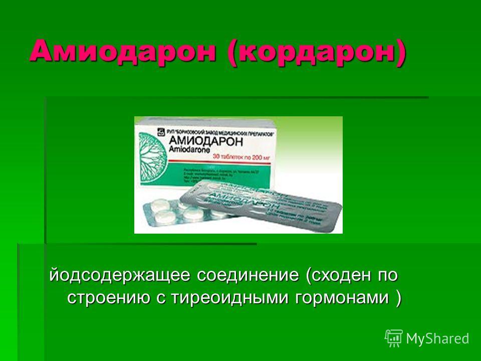 Амиодарон (кордарон) йодсодержащее соединение (сходен по строению с тиреоидными гормонами )