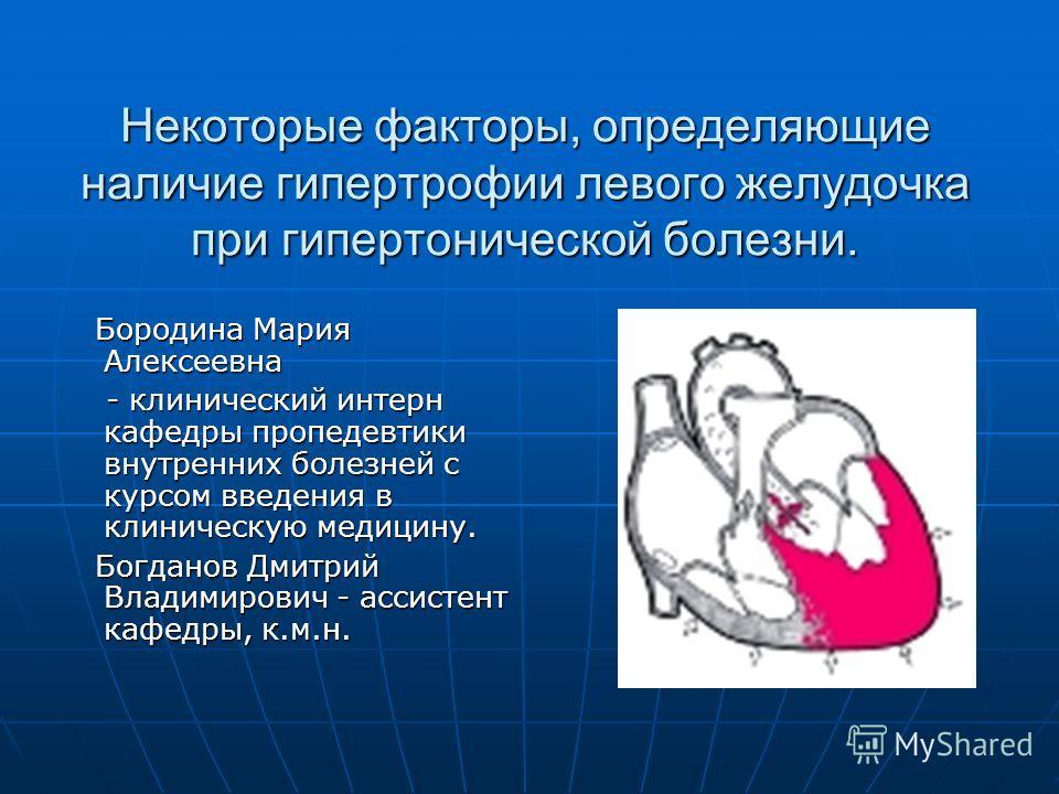 Некоторые факторы, определяющие наличие гипертрофии левого желудочка при гипертонической болезни. Бородина Мария Алексеевна Бородина Мария Алексеевна - клинический интерн кафедры пропедевтики внутренних болезней с курсом введения в клиническую медици