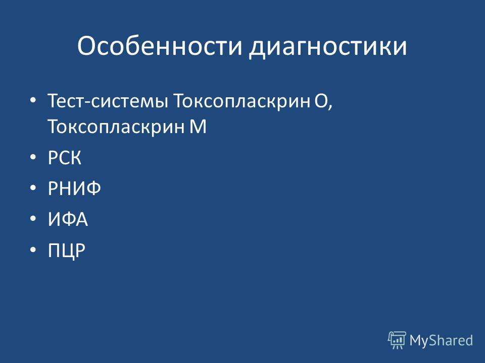 Особенности диагностики Тест-системы Токсопласкрин О, Токсопласкрин М РСК РНИФ ИФА ПЦР