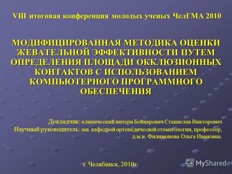 VIII итоговая конференция молодых ученых ЧелГМА 2010 МОДИФИЦИРОВАННАЯ МЕТОДИКА ОЦЕНКИ ЖЕВАТЕЛЬНОЙ ЭФФЕКТИВНОСТИ ПУТЕМ ОПРЕДЕЛЕНИЯ ПЛОЩАДИ ОККЛЮЗИОННЫХ КОНТАКТОВ С ИСПОЛЬЗОВАНИЕМ КОМПЬЮТЕРНОГО ПРОГРАММНОГО ОБЕСПЕЧЕНИЯ Докладчик: клинический интерн Бей