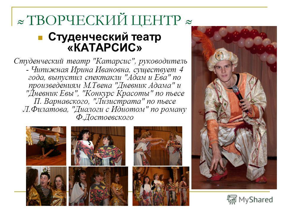 ТВОРЧЕСКИЙ ЦЕНТР Студенческий театр «КАТАРСИС» Студенческий театр