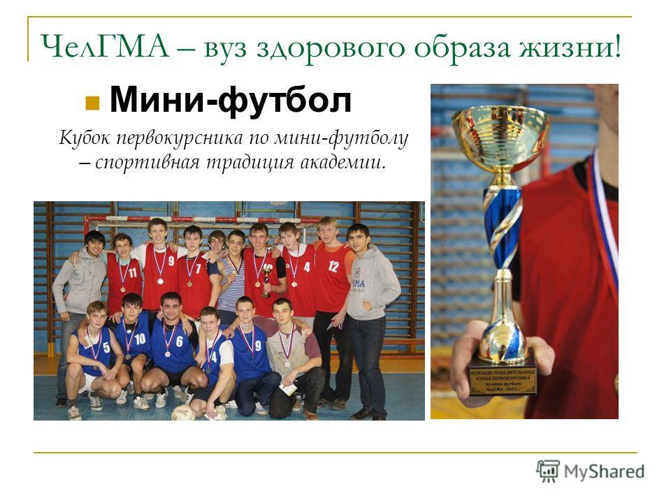 ЧелГМА – вуз здорового образа жизни! Мини-футбол Кубок первокурсника по мини-футболу спортивная традиция академии.
