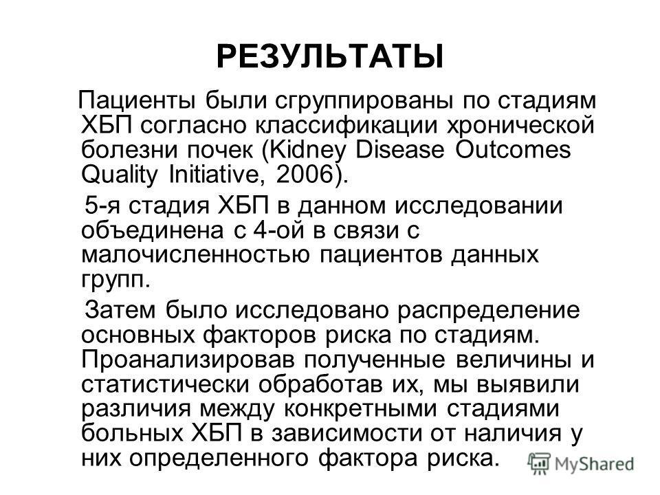 РЕЗУЛЬТАТЫ Пациенты были сгруппированы по стадиям ХБП согласно классификации хронической болезни почек (Kidney Disease Outcomes Quality Initiative, 2006). 5-я стадия ХБП в данном исследовании объединена с 4-ой в связи с малочисленностью пациентов дан
